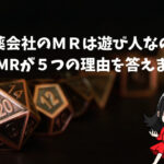 製薬会社のMRは遊び人なの?【現役MRが5つの理由を答えます!】