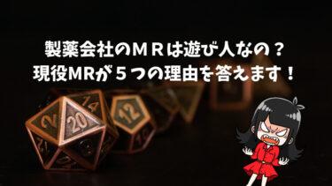 製薬会社のMRは遊び人が多いの?【現役MRが5つの理由を答えます!】
