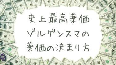 史上最高薬価ゾルゲンスマの薬価の決まり方【日本は不当に安すぎる件】