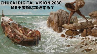中外製薬の「CHUGAI DIGITAL VISION 2030」をみて「MR不要論加速するな」と思った話。