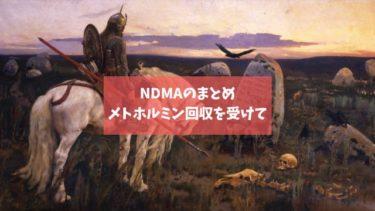 NDMAのまとめ。メトホルミン回収を受けて。