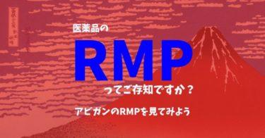 医薬品のRMP解説。アビガンを参考に