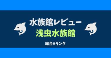 浅虫水族館【必見ポイント紹介】