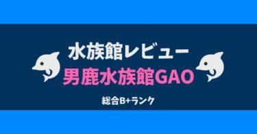 男鹿水族館GAO【必見ポイント紹介】