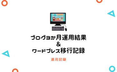 【3か月】ブログ運営記録&ワードプレス移行記録