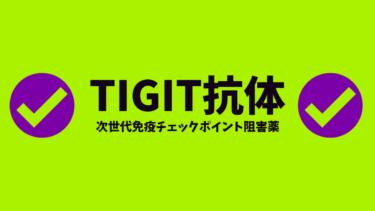TIGIT抗体の解説【次世代免疫チェックポイント阻害薬】