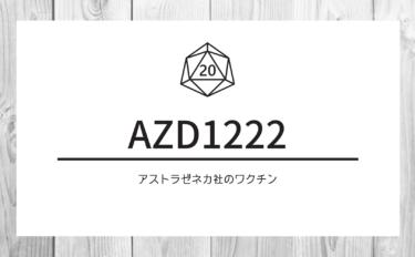 アストラゼネカ社の新型コロナウイルスワクチンAZD1222とは