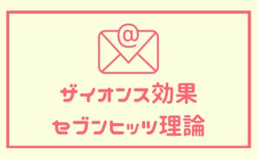 MRが顧客に送るメールの有効利用を考える【ザイオンス効果とセブンヒッツ理論】