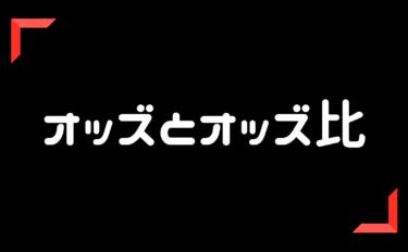 オッズとオッズ比【アビガン特定臨床研究を例に:補足】