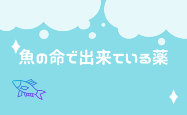 魚の命で出来ている薬【EPAカプセルって魚何匹?】