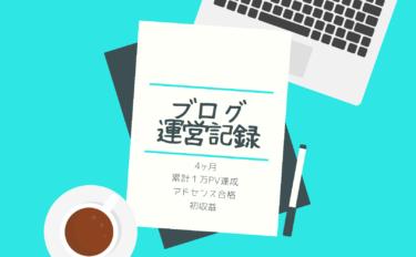 ブログ運営記録4か月結果【累計1万PV達成、アドセンス合格、初収益!!】