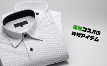 【最強コスパの時短アイテム】アイシャツのメリット&デメリット【徹底レビュー】