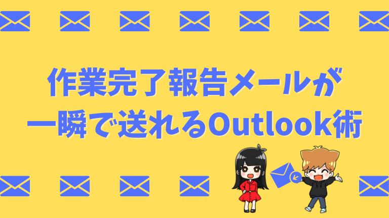 作業完了報告メールが 一瞬で送れるOutlook術