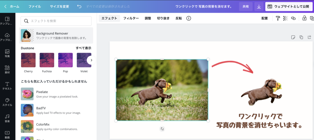 Background Removerの使い方画像です。