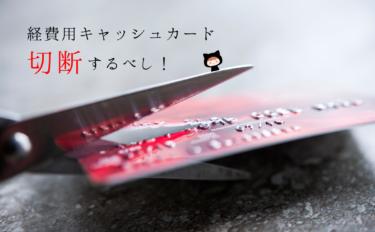 【新入社員必見】経費用キャッシュカードは切断するべし!【オススメ貯金方法】
