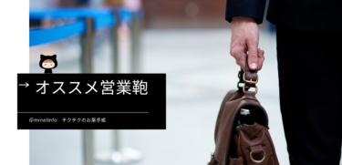 【徹底比較】MRのオススメ営業鞄【求められる鞄とは】