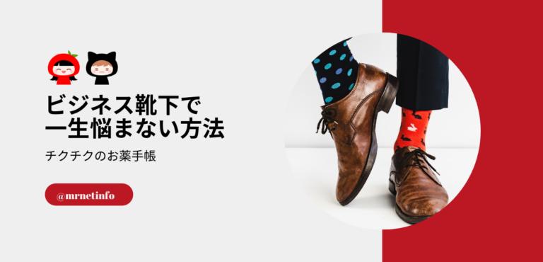 【tabio靴下屋】ビジネス靴下で一生悩まない方法【ビジネス効率化】