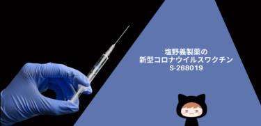 塩野義製薬の新型コロナウイルスワクチンS-268019とは【BEVSって何?】