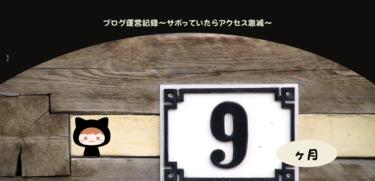 【9か月】ブログ運営記録【サボっていたらアクセス激減】