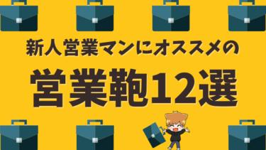 新人営業マンにオススメの営業鞄12選!!【先輩メンズMR推薦のビジネスバッグ集めました】
