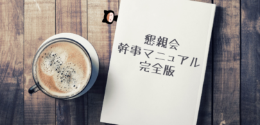 懇親会幹事マニュアル完全版【新年会,忘年会,送別会,歓迎会も完璧】