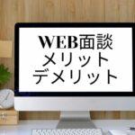 WEB面談メリット&デメリット