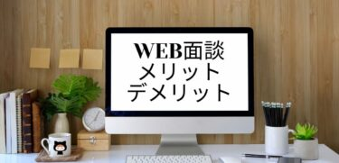 WEB面談のメリット&デメリット【特別企画】