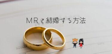 MRに最適な結婚相手と実際の結婚相手から考えるMRと結婚する方法