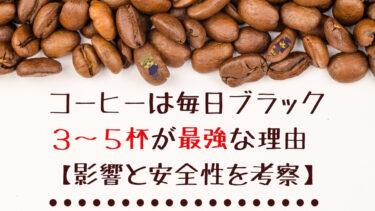コーヒーは毎日ブラック3〜5杯が最強な理由【影響と安全性を考察】