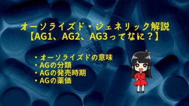 オーソライズド・ジェネリック解説【AG1、AG2、AG3ってなに?】