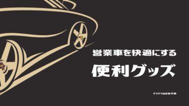 営業車を快適にする便利グッズ【ベテラン車営業のオススメ】