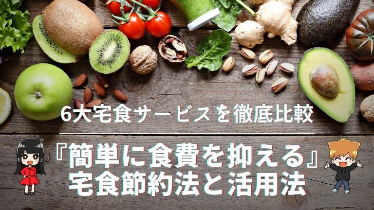 『簡単に食費を抑える』 宅食節約法と活用法