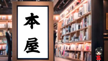 チク本屋【ブログ推薦図書】