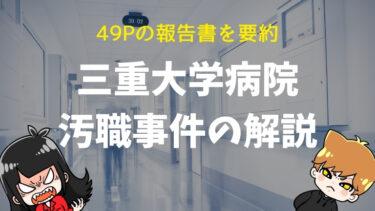 三重大学病院汚職事件の解説