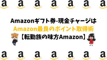 Amazonギフト券-現金チャージはAmazonをお得に使える最良のポイント取得術【アマギフ活用】