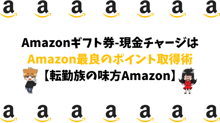 Amazonギフト券-現金チャージはAmazon最良のポイント取得術